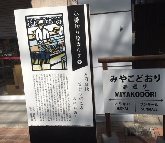 小樽駅から徒歩5分以内の都通り商店街とその路地裏。